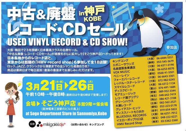 中古&廃盤 レコード・CDセール in KOBE