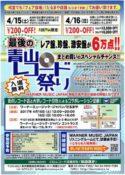 青山レコード祭り
