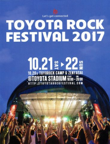 toyota rock festival 2017