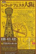 第27回 大阪フェスタ