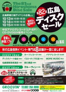 広島ディスクセール