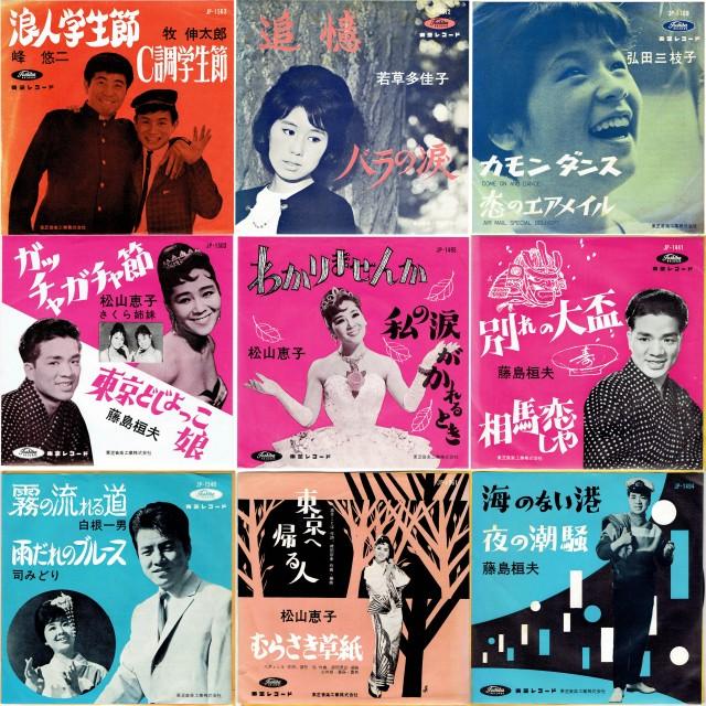 東芝音楽工業時代のドーナッツ盤がまとめて入荷! – レコード・CDを主 ...