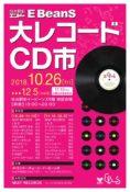 仙台 E-Beans 大レコード・CD市!2018秋の陣!